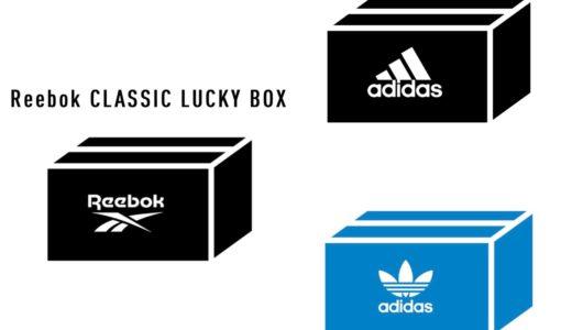 【adidas / Reebok】2021年 公式福袋のオンライン販売が12月18日より開始