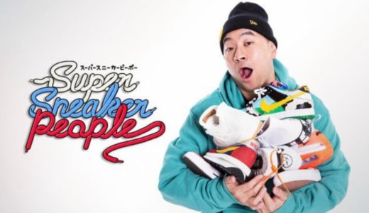 【WOWWOW】 レイザーラモンRGのスニーカー偏愛番組「スーパースニーカーピーポー ~Super Sneaker People~」が2021年1月13日より配信開始