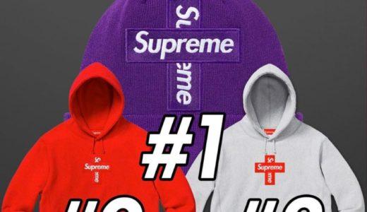 【Supreme】2020FW WEEK15 US アメリカでの完売タイムランキングが公開