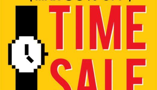 【BEAMS】最大85%OFF!期間限定オンラインタイムセールが1月19日まで開催