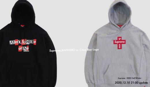 【Supreme】2020FW Week14/15のアイテムがUG.SHAFTにて12月10日に発売予定