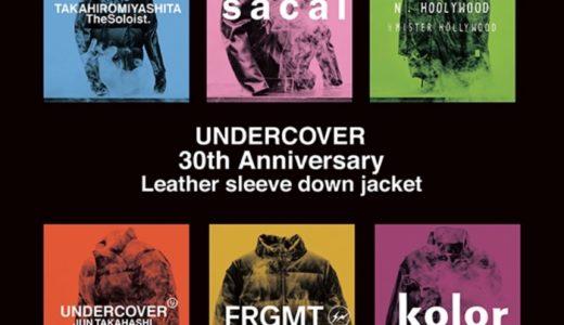 【UNDERCOVER】30周年を記念したコラボレザースリーブダウンジャケットが1月9日に発売予定