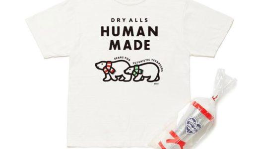 【HUMAN MADE】2020 ホリデーコレクションが12月16日に発売予定