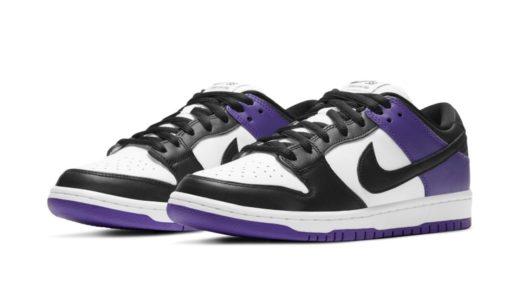 "【Nike SB】Dunk Low Pro ""Court Purple""が国内1月1日/2月3日に発売予定"