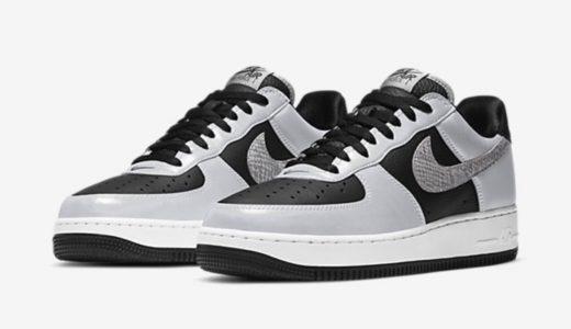 "【Nike】Air Force 1 B ""Silver Snake""通称""黒蛇""が国内2021年1月28日/2月5日に復刻発売予定"