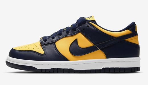 "【Nike】Dunk Low Retro ""Michigan""が2021年初旬に発売予定"