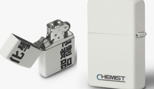 【Chemist Creations × Zippo】Windproof Lighterが2021年1月1日に発売予定