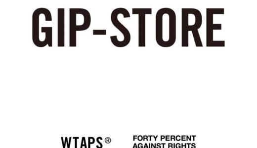 WTAPS®︎を取り扱うGIP-STOREが9年間の営業に幕を下ろし、閉店を迎える