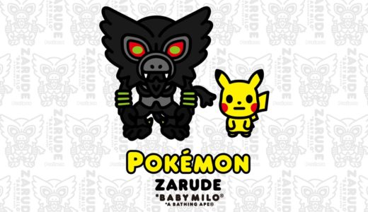 """【BAPE®︎ × Pokémon】映画公開を記念した""""ザルード""""コレクションが12月19日に発売予定"""