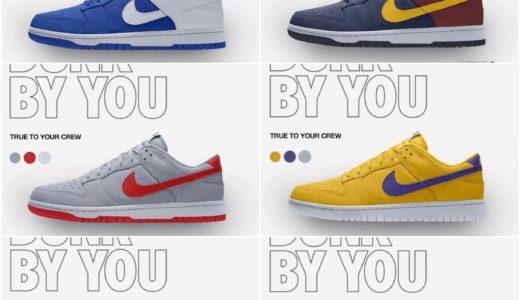 【Nike】カスタマイズ可能なDunk Low 365 By Youが7月27日に再販予定【リストック情報あり】