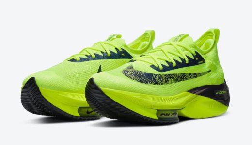 """【Nike】Air Zoom Alphafly NEXT% """"EKIDEN""""が国内12月17日に発売予定"""