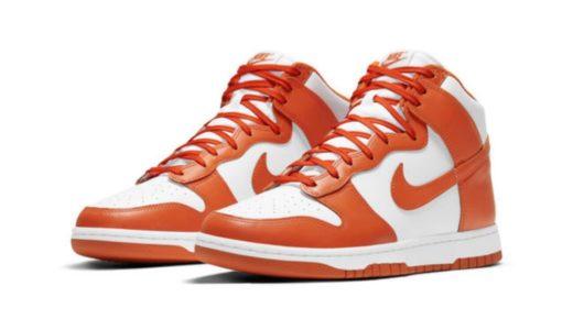 "【Nike】Dunk High SP ""Syracuse""が国内2021年3月5日に復刻発売予定"