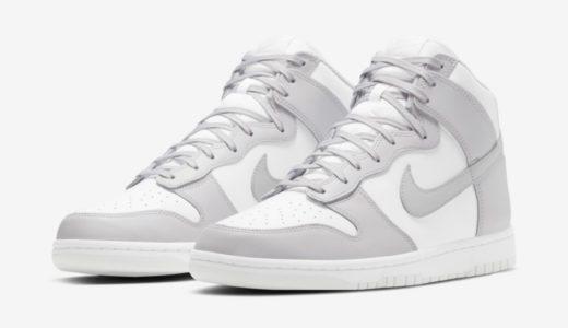 """【Nike】Dunk High """"White/Vast Grey""""が国内2021年1月7日に発売予定"""