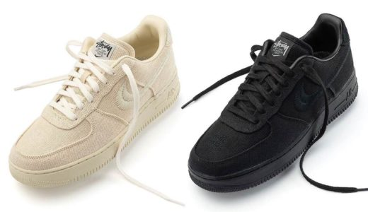 "【Stüssy × Nike】Air Force 1 Low ""Black"" & ""Fossil Stone""が国内12月12日/12月15日に発売予定"