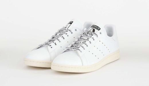 【STELLA McCARTNEY × adidas】300足限定〈Stella #stansmith〉が国内12月11日に発売予定