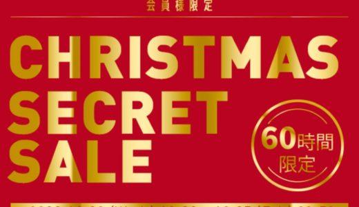 【Reebok】会員限定クリスマスシークレットセールが12月25日まで開催