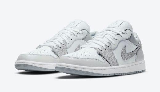 """【Nike】Air Jordan 1 Low PRM """"White Elephant""""が2021年に発売予定"""
