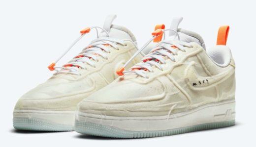 【Nike】Air Force 1 Low Experimental 全3色が国内2月6日に発売予定