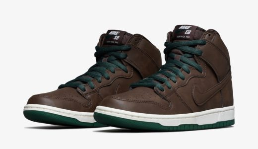 "【Nike SB】Dunk High Pro ""Baroque Brown Vegan""が2021年2月に発売予定"