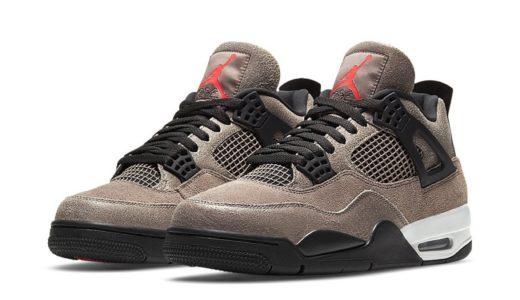 """【Nike】Air Jordan 4 Retro """"Taupe Haze""""が国内2021年2月27日に発売予定"""