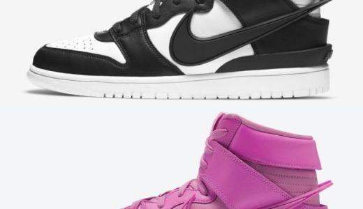 【AMBUSH × Nike】Dunk Highが国内12月11日/2月4日に発売予定