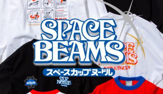 【BEAMS × 日清カップヌードル】コラボコレクションが1月16日に発売予定