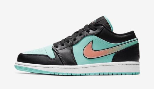 "【Nike】ティファニーダンクを彷彿とさせるAir Jordan 1 Low SE ""Tropical Twist""が2021年夏に発売予定"