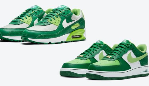"【Nike】Air Force 1 & Air Max 90 ""St. Patrick's Day""が2021年3月12日に発売予定"