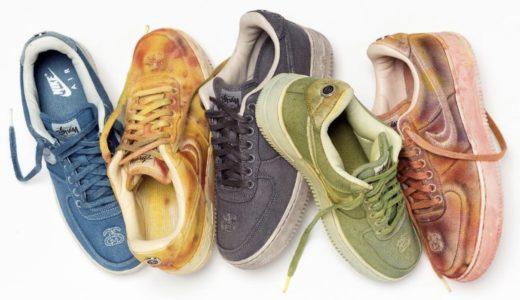 【Stüssy × Nike】手染めのAir Force 1 Low が1月29日に発売予定