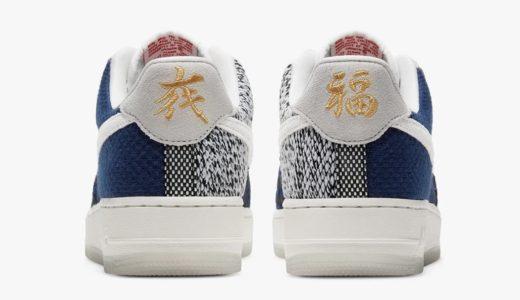 """【Nike】Wmns Air Force 1 Low LV8 """"Sashiko""""が国内2月2日に発売予定"""