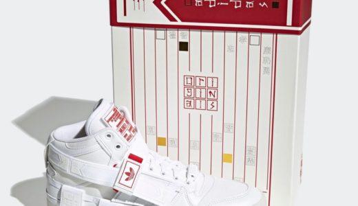 【adidas】中国の伝統を讃える FORUM COMMUNICATOR MIDが国内1月9日に発売予定