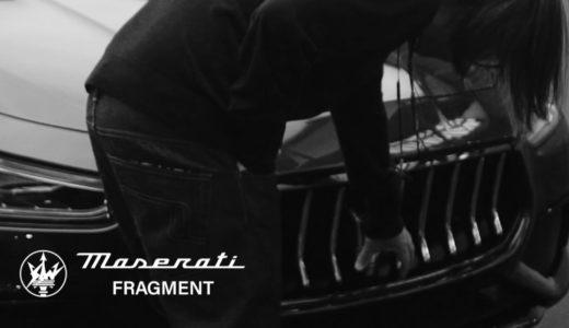 【fragment design × Maserati】ハイブリッド特別仕様車がお披露目。コラボアパレルが6月25日より限定発売
