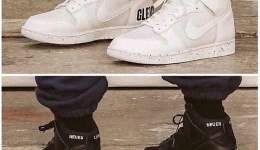 【UNDERCOVER × Nike】Dunk Highが2021年夏に発売予定