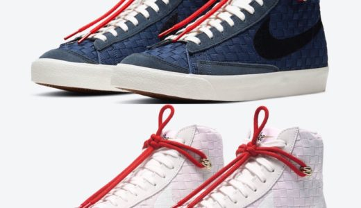 "【Nike】Blazer Mid '77 Vintage ""Sashiko"" Packが国内2月2日に発売予定"