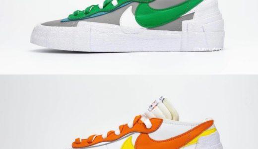 "【Sacai × Nike】Blazer Low ""Classic Green"" & ""Magma Orange""が2021年4月に発売予定"