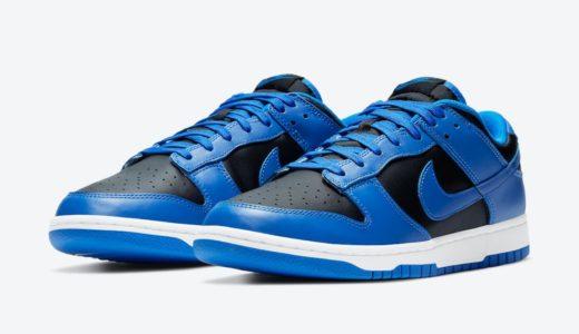 "【Nike】Dunk Low Retro ""Hyper Cobalt""が国内2月12日に発売予定"