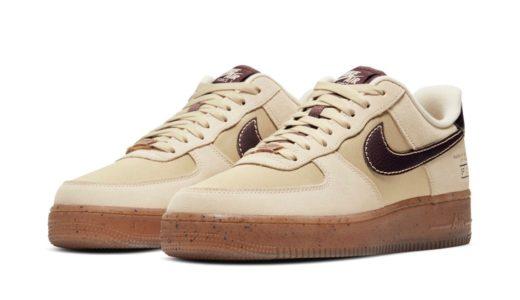 """【Nike】Air Force 1 '07 LV8 """"Coffee""""が2021年2月に発売予定"""
