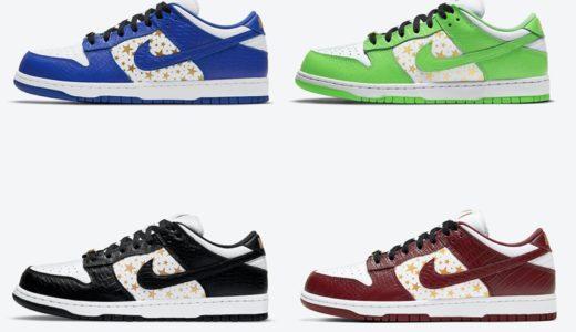 【Nike SB × Supreme】Dunk Low OG QS 全4色が国内3月6日/3月22日に発売予定