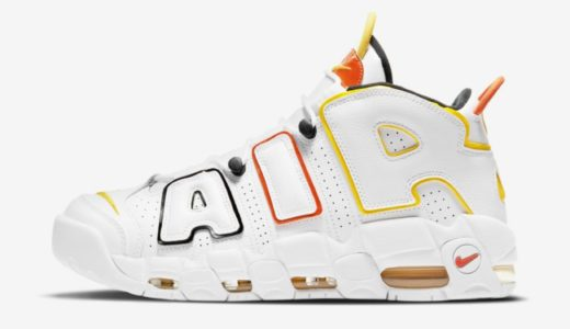 "【Nike】Air More Uptempo ""Rayguns""が国内2021年2月11日に発売予定"