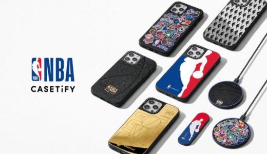 【NBA × CASETiFY】コラボコレクションが2021年2月18日に発売予定