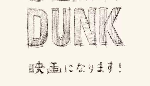 【ニュース】スラムダンクの映画化が決定