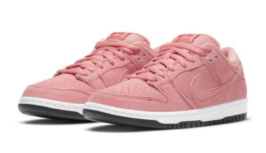 "【Nike SB】Dunk Low Pro PRM ""Pink Pig""が国内2021年2月1日/2月17日に発売予定"