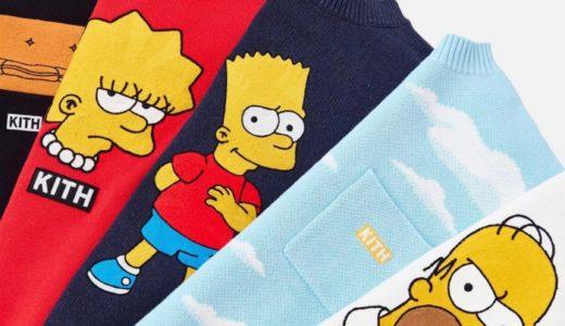 【Kith × The Simpsons】カプセルコレクションが1月25日に発売予定