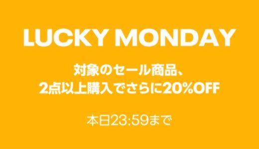 【Reebok】本日限定!公式オンラインストアにてラッキーマンデーセールが3月1日まで開催中