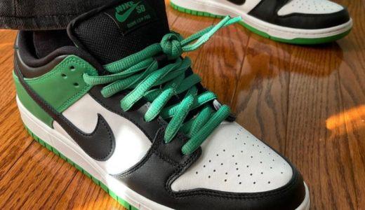 "【Nike SB】CelticsカラーのDunk Low Pro ""Classic Green""が2021年春に発売予定"