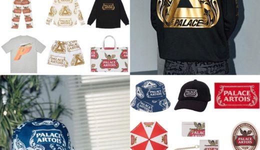 【PALACE SKATEBOARDS × Stella Artois】コラボコレクションが国内2月20日に発売予定