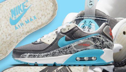 """【Nike】コンビニのおにぎりに着想を得た Wmns Air Max 90 SE """"Rice Ball""""が3月19日に発売予定"""