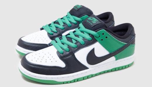 "【Nike SB】CelticsカラーのDunk Low Pro ""Classic Green""が2021年春夏に発売予定"