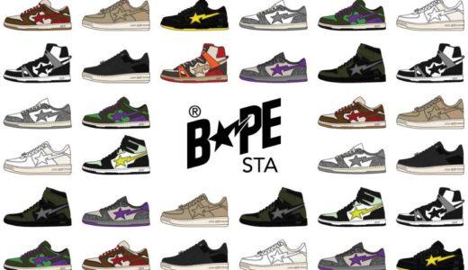 【A BATHING APE®】全12足の新作〈BAPE STA™〉が2021年2月6日に発売予定