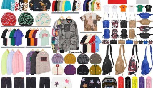 【Supreme】2021SS Week1 国内2月20日に発売予定 全商品一覧 価格など